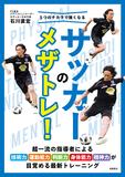 『サッカーのメザトレ!』表紙画像
