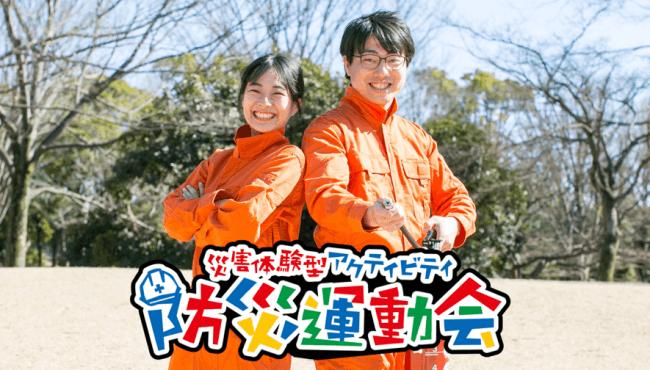 9/1は防災の日!多世代参加・防災予防型チームビルディング「防災運動会」が誕生!