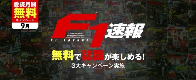 「F1速報」愛読月間キャンペーン!【2019年9月】