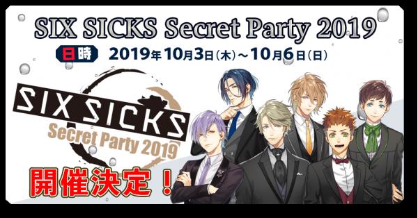 「SIX SICKS Secret Party2019」 チケット先行受付開始!!
