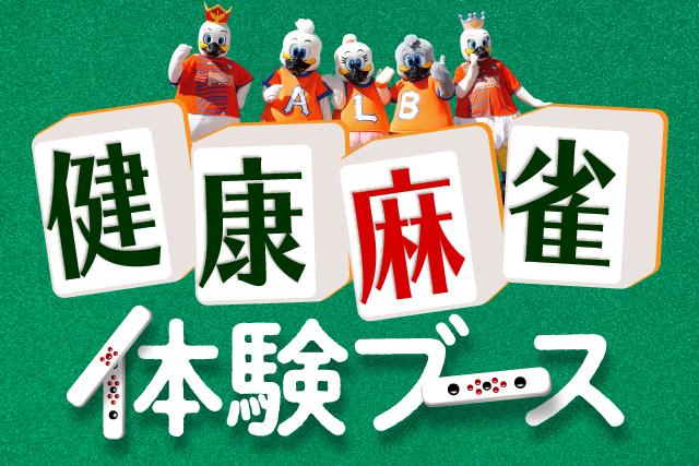 9月14日(土)東京ヴェルディ戦 家族みんなでポン!健康麻雀体験ブース登場!