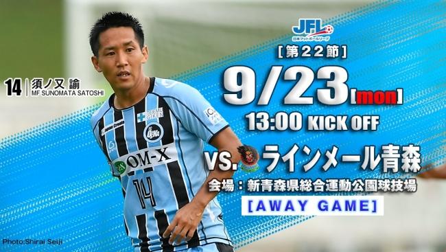 【FC大阪】9月23日(月祝)vs.ラインメール青森 試合情報