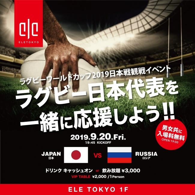 《男女入場無料》9月20日(金)麻布十番ELE TOKYO ラグビーワールドカップ2019日本戦観戦イベント開催決定!