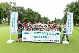 「2019日本シニアオープンゴルフ選手権」開催記念 ジュニアレッスン会「緑の未来教室」に協賛
