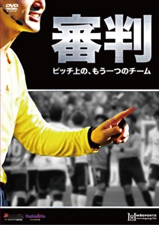 ドキュメントDVD「審判 ~ピッチ上の、もう一つのチーム」Jリーグオンラインストアで販売開始