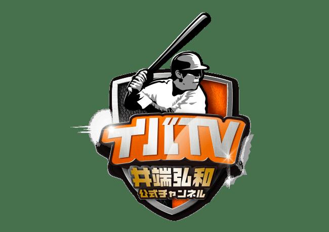元プロ野球選手 井端弘和氏のYouTubeチャンネル「イバTV~井端弘和公式チャンネル」開設のお知らせ