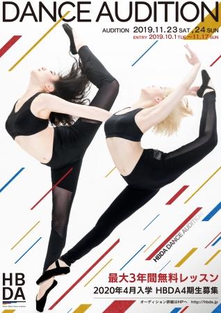 ヒントン・バトル ダンスアカデミー4期生オーディション開催オーディションに先駆けHBDAのレッスンを体験する無料ワークショップを全国で開催します!