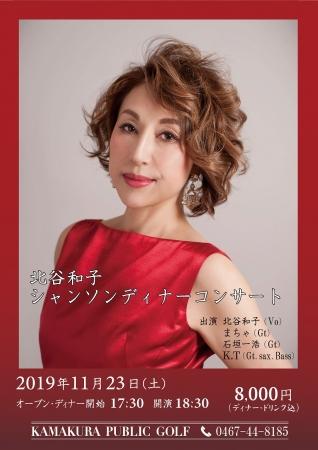 秋の夜長にワイン片手にシャンソンを・・・「北谷和子シャンソンディナーコンサート」開催