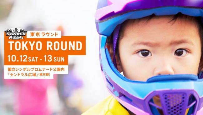 """""""こどものちから""""をテーマにしたストライダー公式キッズレースイベント「STRIDER CUP 2019 東京ラウンド」開催!最後まで諦めずにゴールへ向かう子どもたちの、パワーがあふれる2日間"""