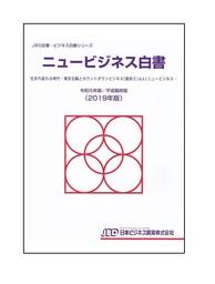 ニュービジネス白書 令和元年版/平成最終版(2019年版)発刊