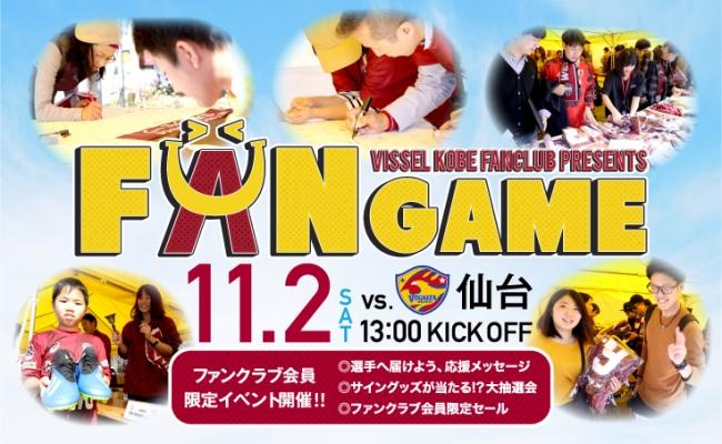 ファンクラブ会員限定イベント「FA(U)N GAME(ファン ゲーム)」を開催