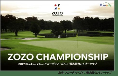 """2020年に向けて """"布石"""" を打つ。PGA TOUR トーナメント 『ZOZO CHAMPIONSHIP』 へ協賛"""