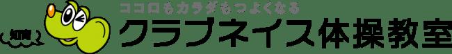"""マルイ初!!""""すこやかなカラダ""""と""""あきらめないココロ""""を育てる『クラブネイス体操教室』が、草加マルイに10月25日(金)オープン!"""