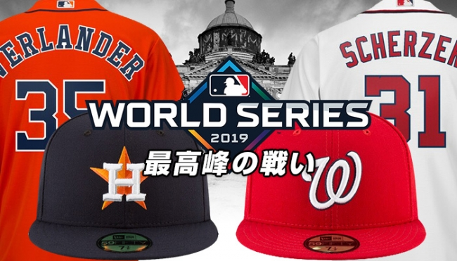 MLB(メジャーリーグ)ワールドシリーズ2019進出記念グッズが登場!