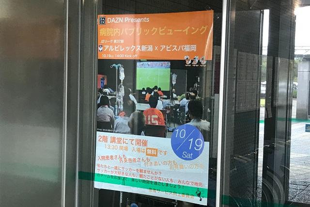 「DAZN presents アビスパ福岡戦 新潟県立中央病院ビューイング」開催、試合観戦を通じて笑顔と元気を!
