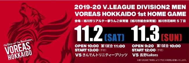 ヴォレアス北海道|VリーグS1ライセンス内定!V1昇格に向け来週開幕戦