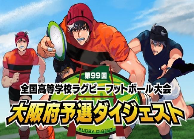 第99回全国高等学校ラグビーフットボール大会『大阪府予選ダイジェスト』今年も11月3日(日)21時から「J:COMチャンネル」で放送!