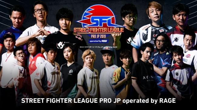 12月1日開催「ストリートファイターリーグ: Pro-JP operated by RAGE グランドファイナル」チケットがいよいよ本日より発売開始! リーグ1位通過チーム予想キャンペーンも開催!