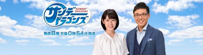 CBCテレビ「サンデードラゴンズ」がDAZNで配信!!