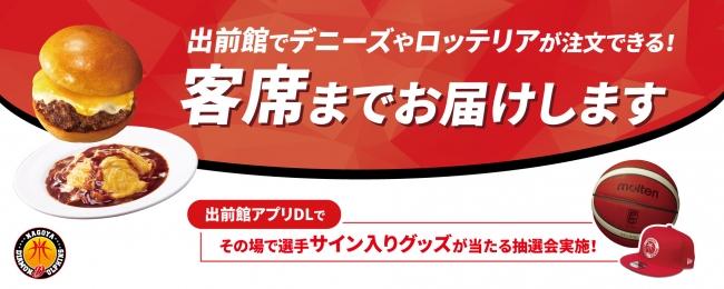B.LEAGUE名古屋「ドルフィンズアリーナ」で『出前館』の「アリーナデリバリー™」を実施!