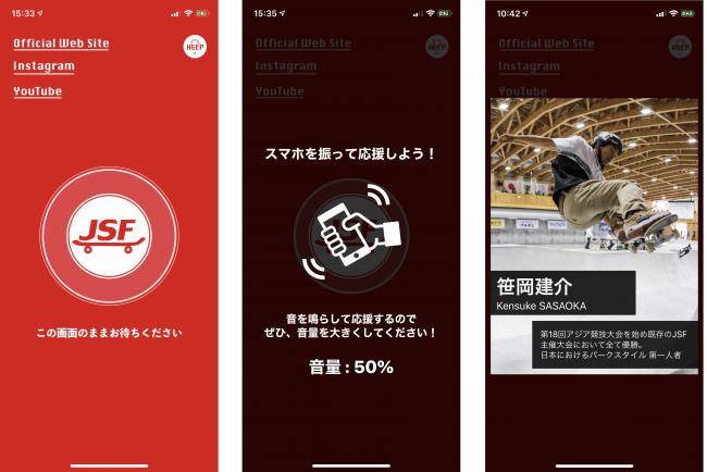 日本スケートボーディング連盟、選手のパフォーマンスに合わせてスマートフォンで演出を楽しむ「Japan Skate Fun App」を提供