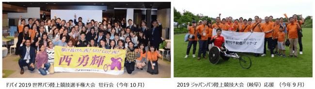 令和元年度 東京都スポーツ推進企業に4年連続認定