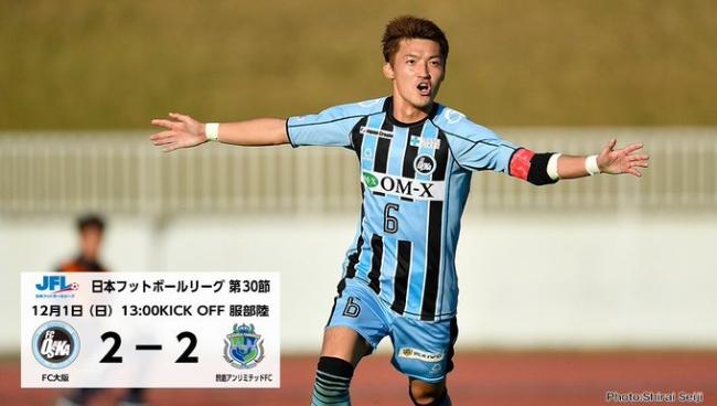 【FC大阪】12月1日(日)JFL第30節vs.鈴鹿アンリミテッドFC 試合結果