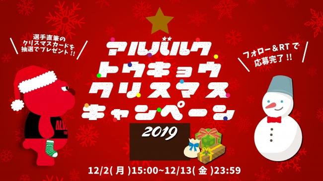 「アルバルクトウキョウ クリスマスキャンペーン2019」実施のお知らせ