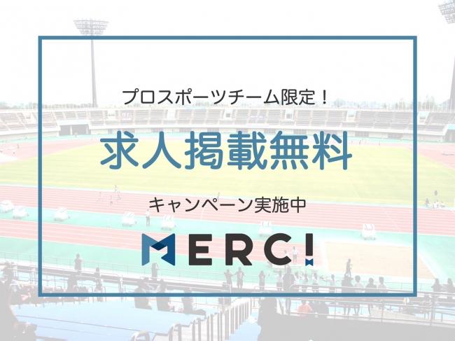 スポーツ業界のヒト課題を解決するAscenders株式会社が運営するスポーツワークプラットフォーム「MERCI」がプロスポーツチームの求人掲載無料キャンペーンを開始!