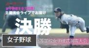 スポーツライブ中継の「応援.TV」が大会出場記念DVD販売を開始