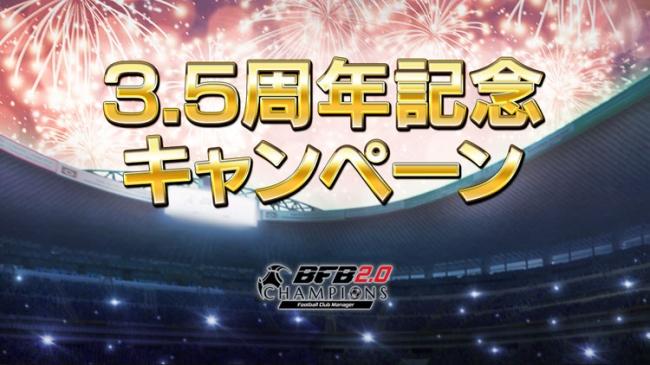 思考型シミュレーションサッカーゲーム『BFBチャンピオンズ2.0~Football Club Manager~』3.5周年キャンペーン開催!合計111連分のスカウトチケットを全員プレゼント!