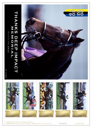 フレーム切手「ディープインパクト 追悼記念」の販売開始