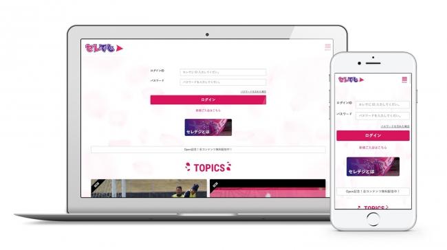 Jリーグ加盟のセレッソ大阪、SKIYAKIプラットフォーム「bitfan PRO」にてデジタルサービスを開設!