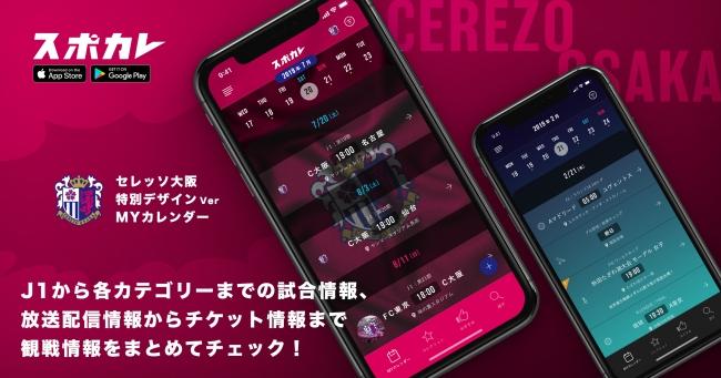 スポーツ観戦情報アプリ「スポカレ」で「セレッソ大阪公式カレンダー」の提供を開始