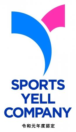 令和元年度スポーツ庁「スポーツエールカンパニー」に認定されました