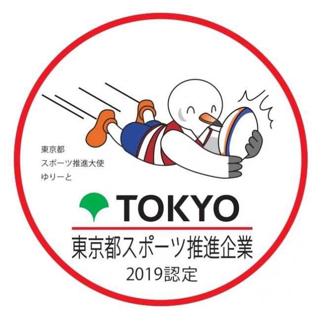 令和元年度「東京都スポーツ推進企業」&「スポーツエールカンパニー」に認定されました
