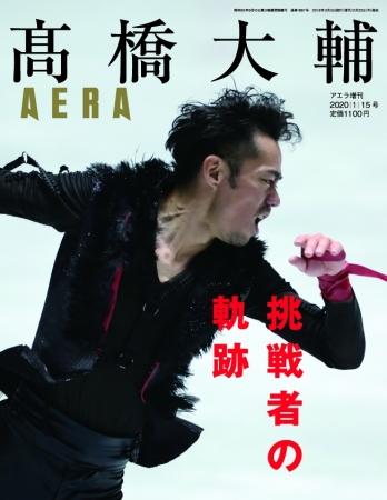 「AERA増刊 髙橋大輔 挑戦者の軌跡」を緊急発売! 蜷川実花撮影の秘蔵カットも掲載