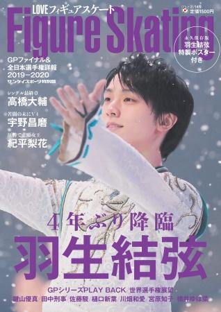 羽生結弦、4年ぶり全日本 サンスポ特別版「LOVEフィギュアスケート」14日発売