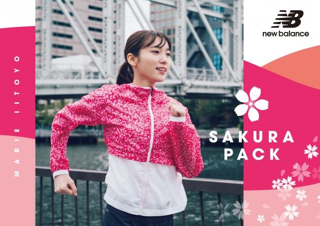 名古屋ウィメンズマラソンを走る女性ランナーに向けた2020年春の新コレクション「SAKURA PACK」が登場