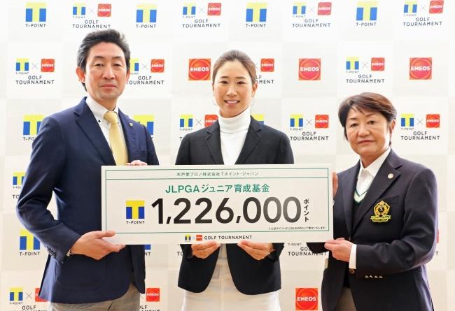 第6回『Tポイント×木戸愛プロ』共同チャリティ企画 JLPGAジュニア育成基金へ1,226,000ポイントを寄付
