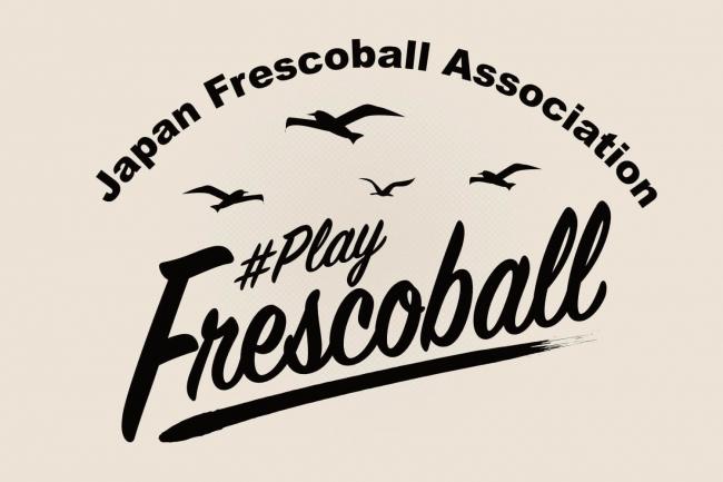 日本フレスコボール協会(JFBA)、2020年度大会スケジュール及び大会ルール・年間ランキング制度の変更を発表