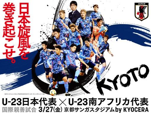 京都の新スタジアムで初の国際親善試合 U-23日本代表は東京オリンピックに出場するU-23南アフリカ代表と対戦