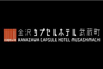 「金沢カプセルホテル武蔵町」様 新規パートナー決定のお知らせ