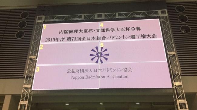 日本の未来を背負うトップ選手が集結!「第73回 全日本総合バドミントン選手権大会」に大型LEDビジョンを設置しました。