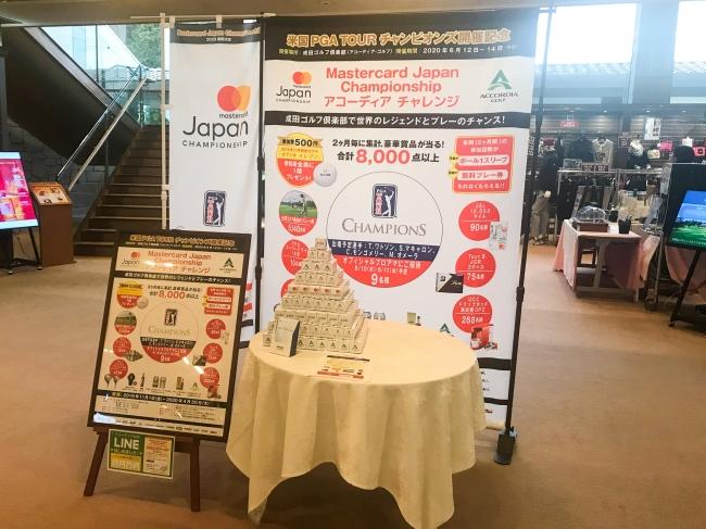 『Mastercard Japan Championship アコーディア チャレンジ』好評開催中!開始2カ月で参加人数20万人突破!