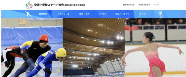 【大山式】全中スケート大会をシンプル看板でスポンサーシップ!