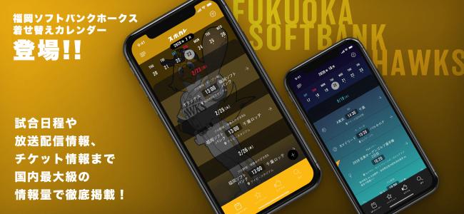 スポーツ観戦情報アプリ「スポカレ」で「福岡ソフトバンクホークス公式カレンダー」の配信を開始