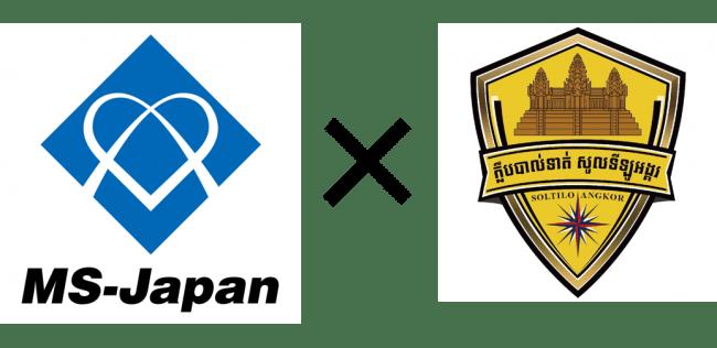 【(株)MS-Japan、SOLTILO Angkor FCの後援スポンサーに就任!】