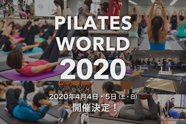『Pilates World2020(ピラティスワールド2020)』申し込み開始!1DAYパス先行発売中
