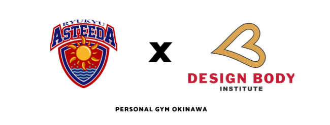 琉球アスティーダ パーソナルジム『Asteeda Design Body』が2020年3月1日オープン!